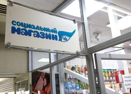 Социальный магазин